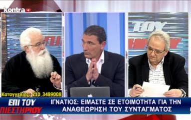 Συνέντευξη εφ'όλης της ύλης του Μητροπολίτη Δημητριάδος  (ΒΙΝΤΕΟ)