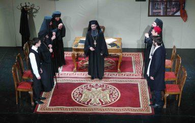 Εκδήλωση για τον Άγιο Γρηγόριο Ε΄ από νέους της Ι. Μ. Νεαπόλεως (ΦΩΤΟ)