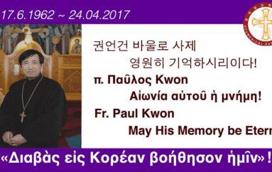 Εκδημία π. Παύλου Kwon της Ι. Μ. Κορέας