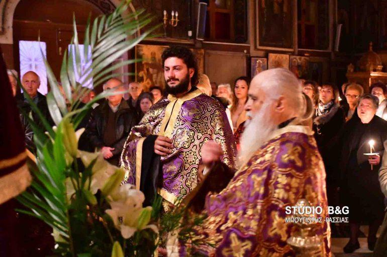 Η Ακολουθία του Νυμφίου στον Ι. Ν. Αγίας Τριάδος Ναυπλίου (ΦΩΤΟ)