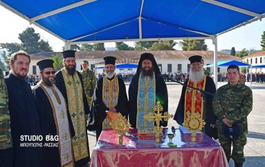 Ορκωμοσία της 2017 Β' ΕΣΣΟ στο ΚΕΜΧ Ναυπλίου (ΦΩΤΟ)