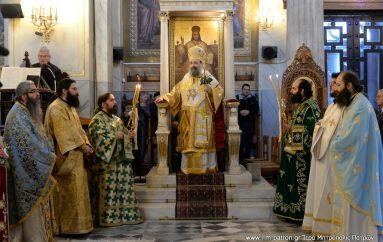 «Ἃγιος Γρηγόριος ὁ Ε': Ὁ μάρτυρας Πατριάρχης καί ὁδηγός τοῦ Γένους καί τότε καί τώρα…»