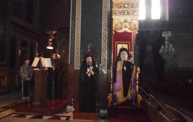 Ο τελευταίος Κατανυκτικός Εσπερινός στην Ι. Μ. Θεσσαλιώτιδος (ΦΩΤΟ)