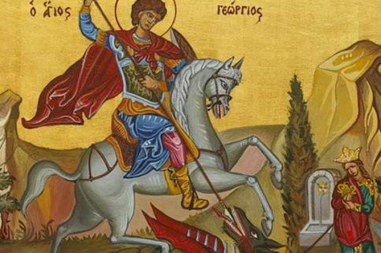 O Άγιος Γεώργιος ο Μεγαλομάρτυρας ο Τροπαιοφόρος