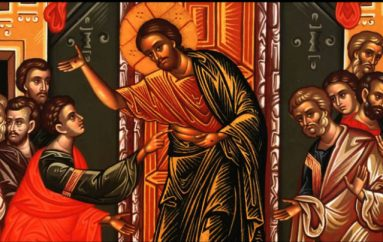 """O Κύριός μου και ο Θεός μου"""