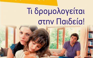 Ημερίδα για την Θεματική Εβδομάδα του Υπ. Παιδείας στην Τρίπολη (ΒΙΝΤΕΟ)