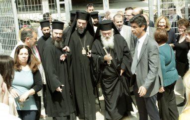 Παρουσία του Αρχιεπισκόπου Αθηνών τα εγκαίνια του Ε.Ε.Ε.Ε.Κ Ν. Ηρακλείου (ΦΩΤΟ)