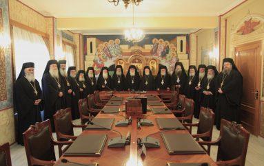 Αποφάσεις της Διαρκής Ιεράς Συνόδου της Εκκλησίας της Ελλάδος