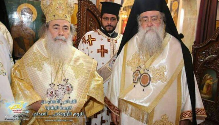 Ο Πατριάρχης Ιεροσολύμων στην Ιορδανία (ΦΩΤΟ)
