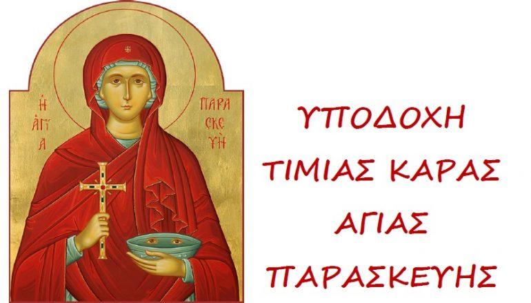 Το Αγρίνιο θα υποδεχθεί την Ιερά Κάρα της Αγίας Παρασκευής