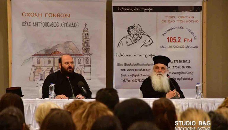 Πέμπτη Συνάντηση Γονέων στην Ι. Μ. Αργολίδος (ΦΩΤΟ)