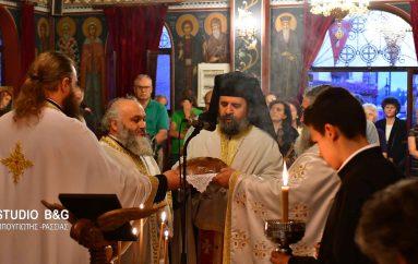 Εσπερινός του Αγίου Χριστοφόρου στις Εργατικές Συνοικίες Ναυπλίου (ΦΩΤΟ)