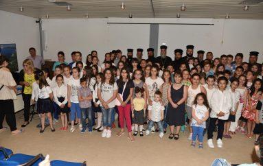 Γιορτή λήξης των Κατηχητικών στην Βόρεια Εύβοια (ΦΩΤΟ)