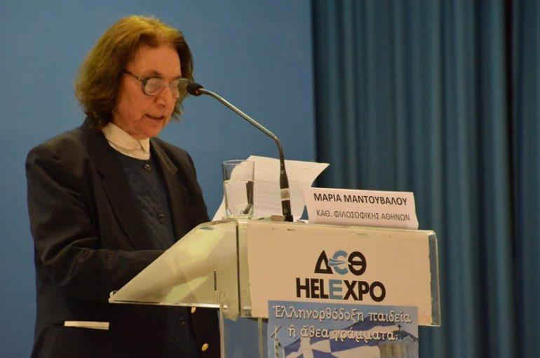 """Μαρία Μαντουβάλου: """"Οι αρνητές του Ελληνικού έθνους δεν μπορούν να ανήκουν σεαυτό"""""""