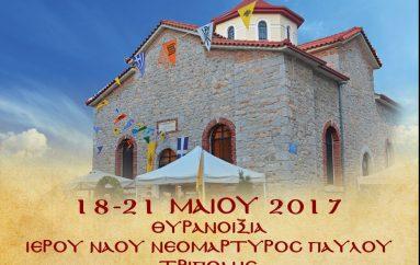 Θυρανοίξια Ι. Ναού Νεομάρτυρα Παύλου Τρίπολης (ΦΩΤΟ-ΒΙΝΤΕΟ)