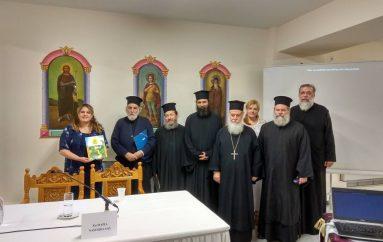 Παρουσίαση βιβλίου του Πρωτοπρ. Γεωργίου Χριστοδούλου (ΦΩΤΟ)