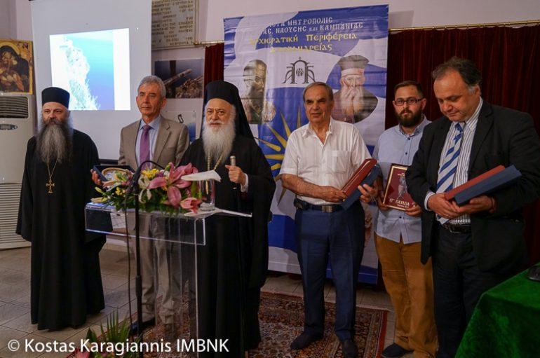 Εγκαίνια έκθεσης και παρουσίαση βιβλίου στην Ι. Μ. Βεροίας (ΦΩΤΟ)