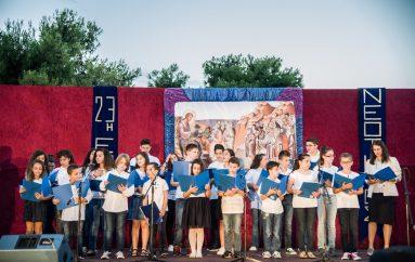 Η 23η Εορτή Νεότητος της Ι.Μ. Νέας Ιωνίας και Φιλαδελφείας (ΦΩΤΟ)
