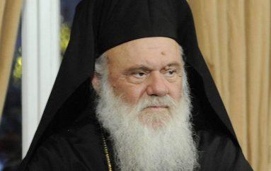 Το μήνυμα του Αρχιεπισκόπου Αθηνών για τις Πανελλαδικές Εξετάσεις