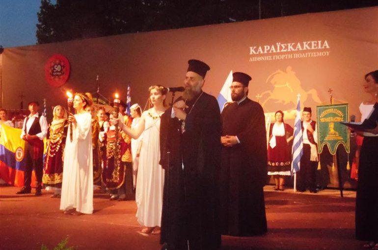 Ο Μητροπολίτης Θεσσαλιώτιδος στα «Καραϊσκεια 2017» (ΦΩΤΟ)
