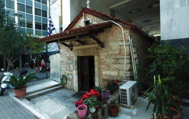 Το εκκλησάκι της Αγίας Δυνάμεως στο κέντρο της Αθήνας