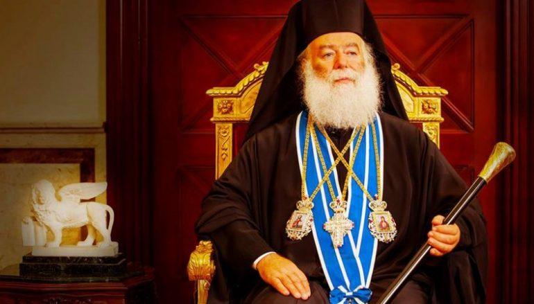 Μήνυμα του Πατριάρχη Αλεξανδρείας κατά του διχασμού και της βίας