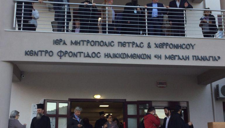 Ο Κρήτης Ειρηναίος εγκαινίασε κέντρο φροντίδας ηλικιωμένων (ΦΩΤΟ – ΒΙΝΤΕΟ)