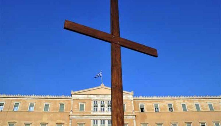 Δεδομένα & Παρανοήσεις: Η Ελλάδα δεν είναι θρησκευτικά ουδέτερο κράτος και πρέπει να εισαχθεί σχετική ρήτρα στο Σύνταγμα