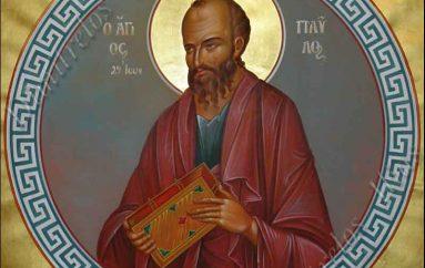 Τον Πρωτοκορυφαίο Απόστολο Παύλο θα τιμήσει η Εκκλησία της Ελλάδος