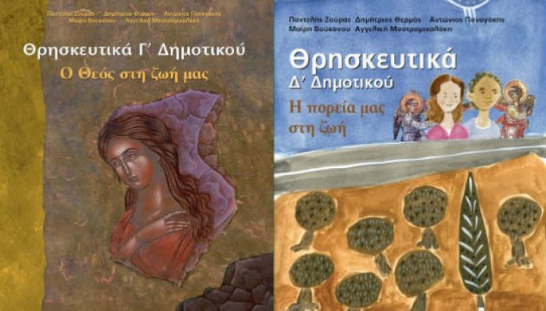 Δημοσιεύθηκε σε ΦΕΚ το ΠρόγραμμαΣπουδών των Θρησκευτικών