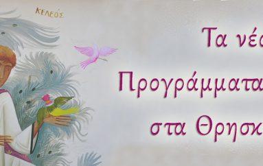 «Καταχνιά στα Θρησκευτικά» του Γ. Παπαθανασόπουλου