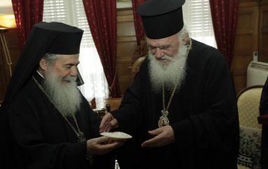 Ο Πατριάρχης Ιεροσολύμων επισκέφθηκε τον Αρχιεπίσκοπο Ιερώνυμο (ΦΩΤΟ)