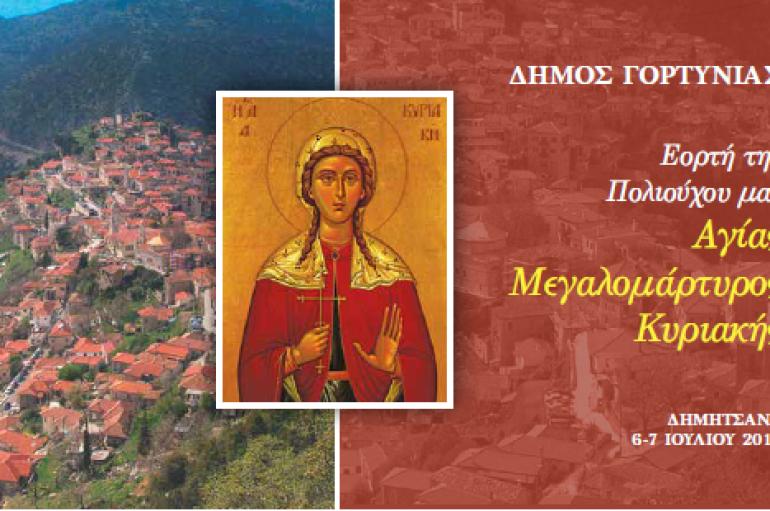 Πρόγραμμα υποδοχής της Τιμίας Εσθήτας της Παναγίας στη Δημητσάνα