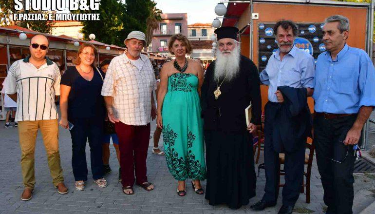 Ο Μητροπολίτης Αργολίδος στην Έκθεση Βιβλίου στο Ναύπλιο (ΦΩΤΟ – ΒΙΝΤΕΟ)