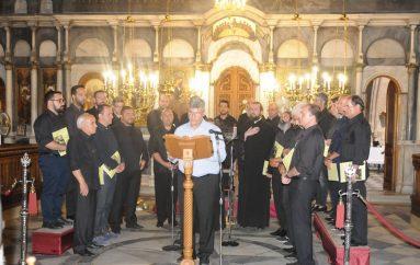 Συναυλία Βυζαντινής Μουσικής στην Ι. Μητρόπολη Χαλκίδος (ΦΩΤΟ)