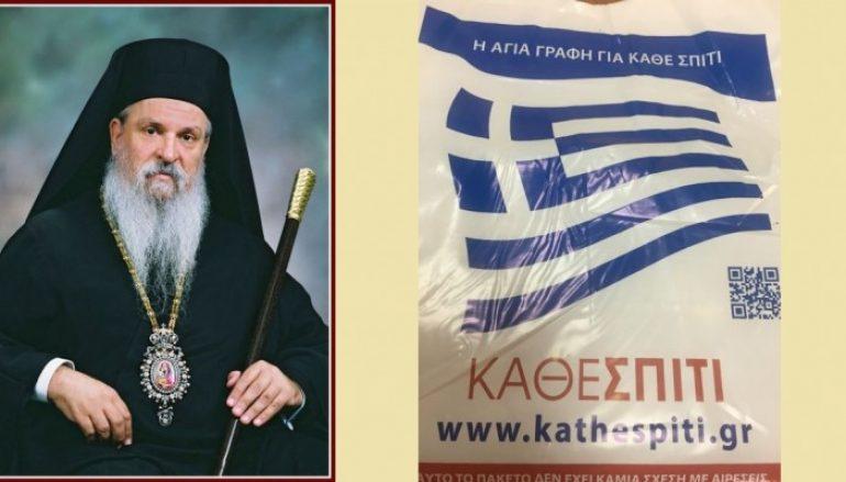 Ο Μητροπολίτης Λαρίσης για την οργάνωση «Ελληνική Ιεραποστολική Ένωση»