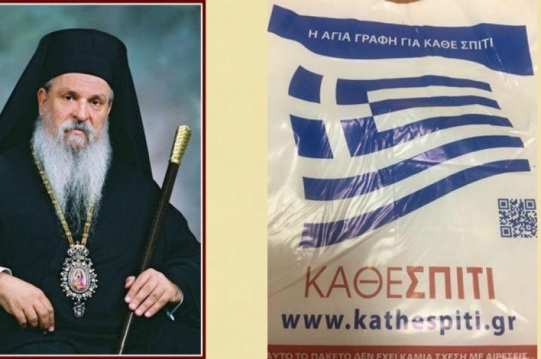 """Ο Μητροπολίτης Λαρίσης για την οργάνωση """"Ελληνική Ιεραποστολική Ένωση"""""""