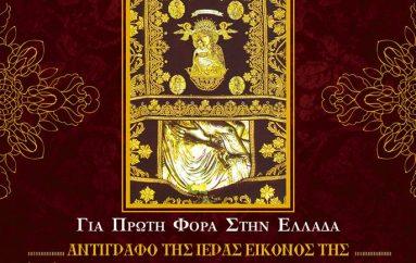 Η Ελλάδα θα υποδεχθεί για πρώτη φορά πιστό αντίγραφο της Παναγίας του Κύκκου
