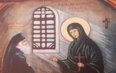 Όταν η Αγία Ευφημία επισκέφθηκε τον πατέρα Παΐσιο