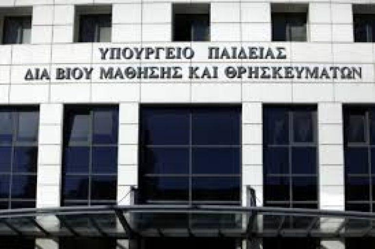 """Υπουργείο Παιδείας: «Δεν καταργείται ο εκκλησιασμός στα δημοτικά"""""""