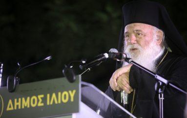 """Αρχιεπίσκοπος: """"Να σηκώσουμε τον πήχη πιο ψηλά και να αφήσουμε τις μικρότητες"""""""