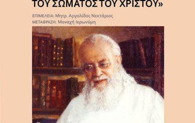 """""""Εις Οικοδομήν του σώματος του Χριστού"""" Το νέο βιβλίο του Μητροπολίτη Αργολίδος"""