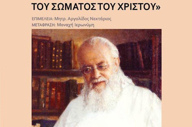 «Εις Οικοδομήν του σώματος του Χριστού» Το νέο βιβλίο του Μητροπολίτη Αργολίδος