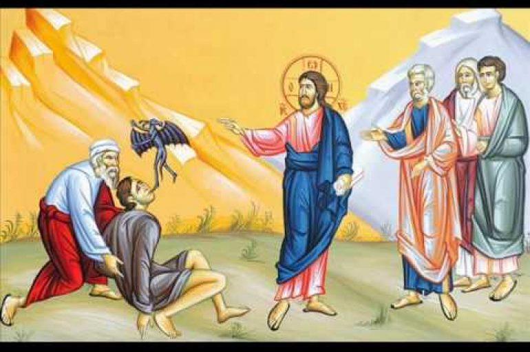 «Κύριε, ἐλέησόν μου τὸν υἱόν, ὅτι σεληνιάζεται καὶ κακῶς πάσχει»