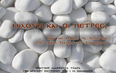 «Μιλούν και οι πέτρες; » του Πρωτοπρ. Λάμπρου Τσιάρα