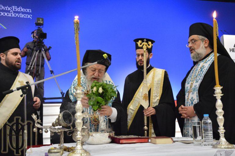 Εγκαίνια της 82ης Δ.Ε.Θ. από τον Μητροπολίτη Θεσσαλονίκης (ΦΩΤΟ)