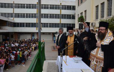 Αγιασμός για την έναρξη του νέου σχολικού έτους από τον Μητροπολίτη Μεγάρων
