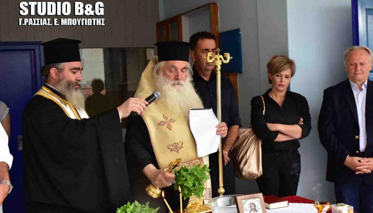 Αγιασμός για τη νέα σχολική χρονιά από τον Μητροπολίτη Αργολίδος (ΦΩΤΟ)