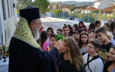 Αγιασμός σε σχολεία από τον Μητροπολίτη Χαλκίδος (ΦΩΤΟ)