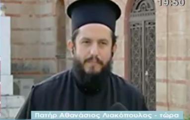 Ιερέας ζητά να εξαιρεθεί το παιδί του από τα Θρησκευτικά (ΒΙΝΤΕΟ)